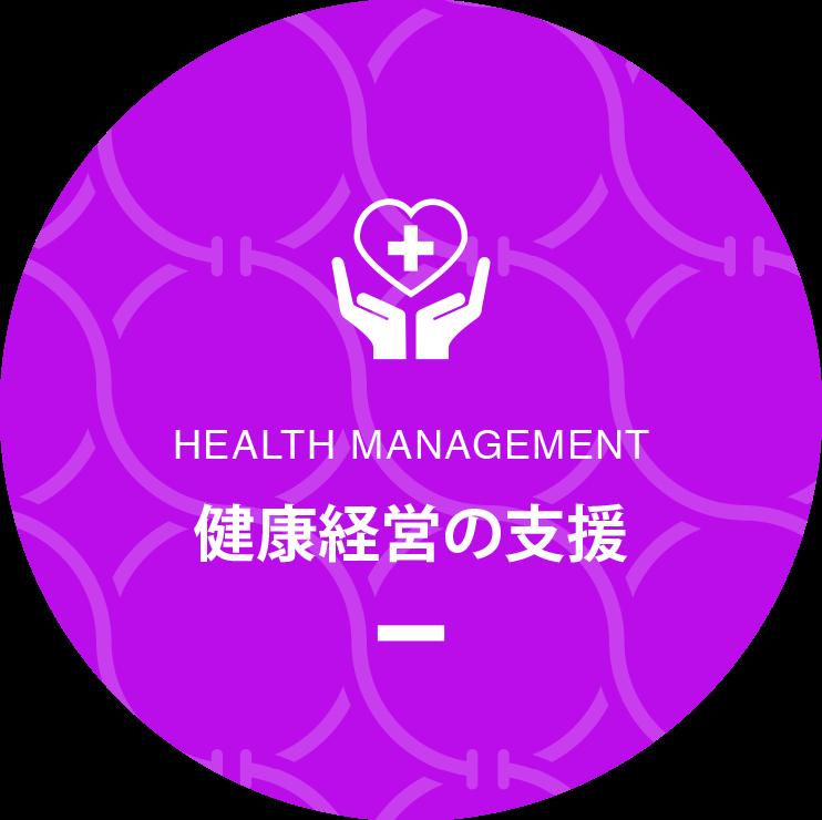 健康経営の支援